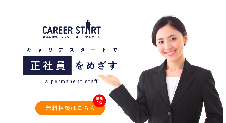 キャリアスタートが既卒にとって最強の就職サイトな理由【既卒内定者が語る】
