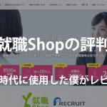 就職Shop大阪