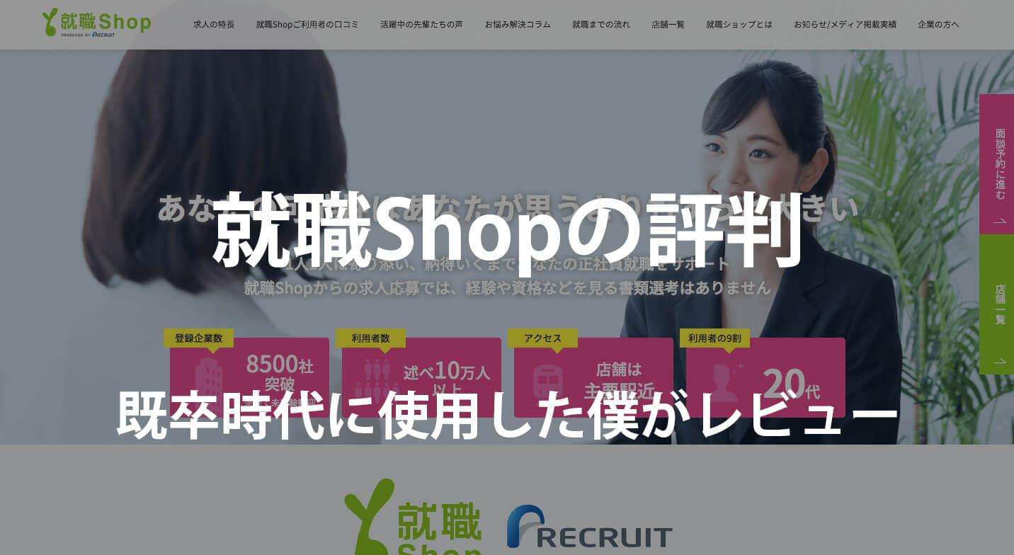 【体験談】就職Shop大阪の評判を既卒時代に使用した僕がレビュー
